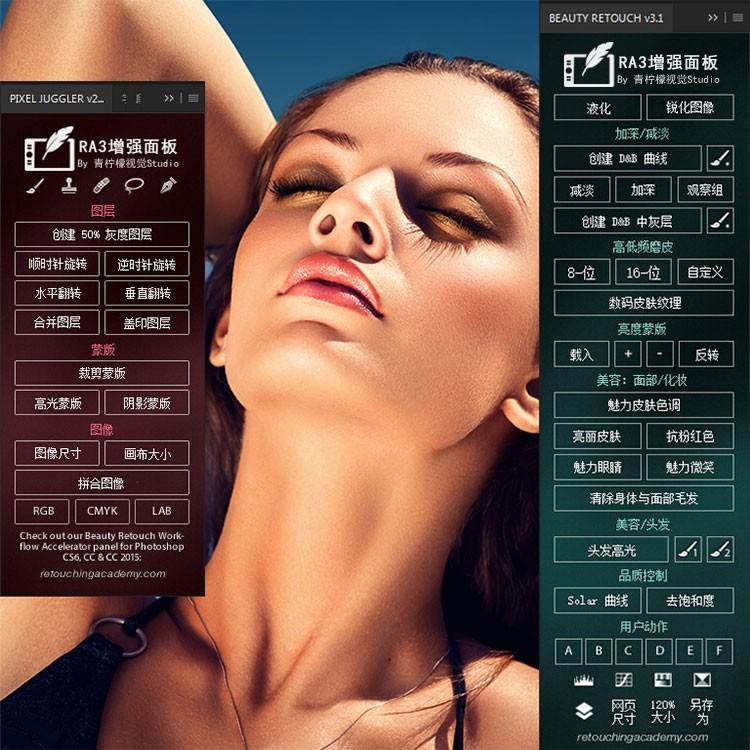 RA Beauty Retouch Panel v3.1汉化人像中性灰磨皮PS插件MAC汉化