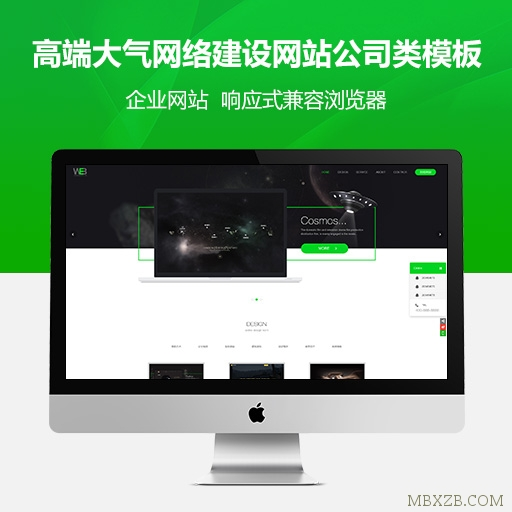 高端大气网络建设网站公司类网站模板(带手机端)