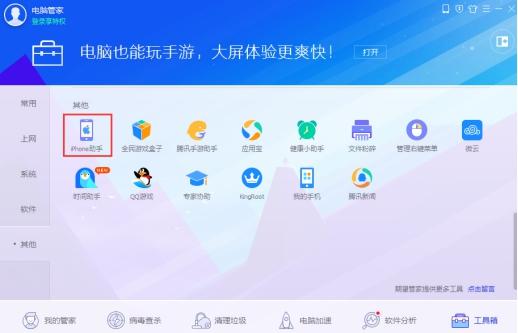 """腾讯电脑管家再出新玩法 发布""""iPhone助手""""可一键换机-站长资讯"""