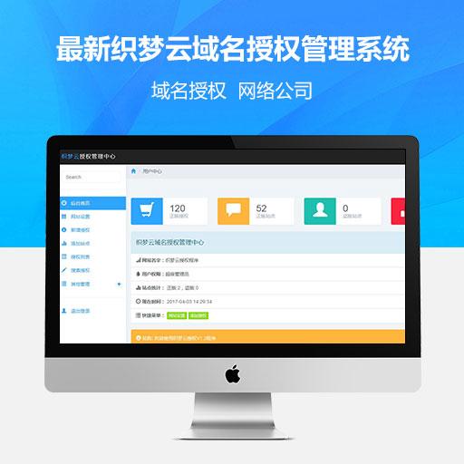 最新织梦云域名授权管理系统完整源码+授权域名搜索功能