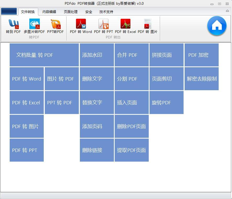 PDFdo PDF Converter3.0  破解版  (JPG转PDF)