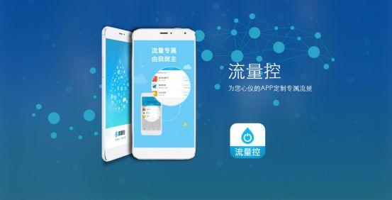 """中国电信推出""""流量控"""" 流量超标不再愁-移动搜索"""