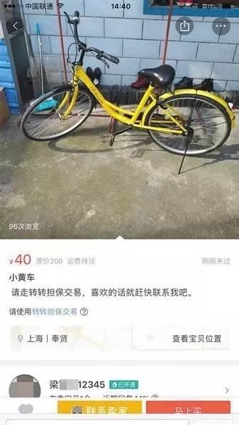 闲鱼、转转低价叫卖共享单车 售卖者称一天可解锁100辆-站长资讯