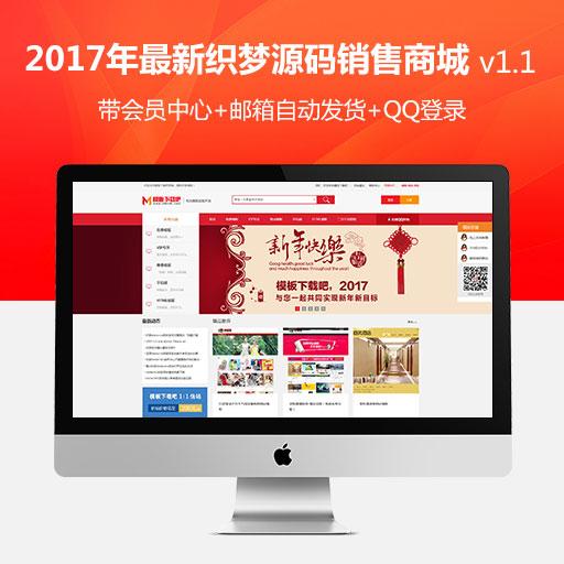 2017织梦源码销售商城+带会员中心+自动发货 +QQ登录+自动采集