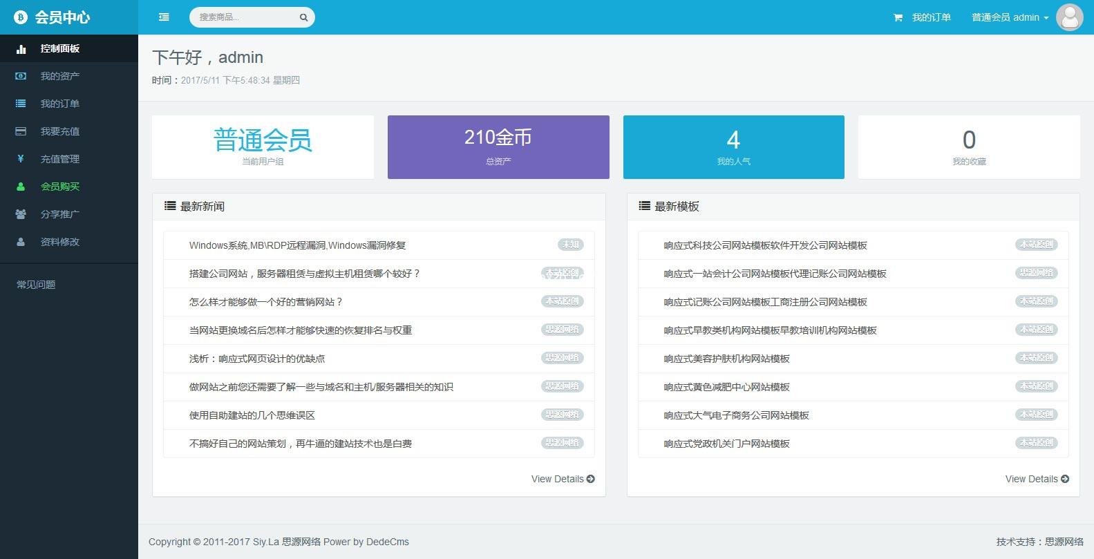 响应式织梦会员中心模板+集成了微信+支付宝+财付通等第三方API支付接口