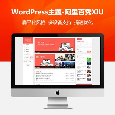 WordPress主题-阿里百秀主题-xiu主题完美破解版无任何限制[更新至V7.3]