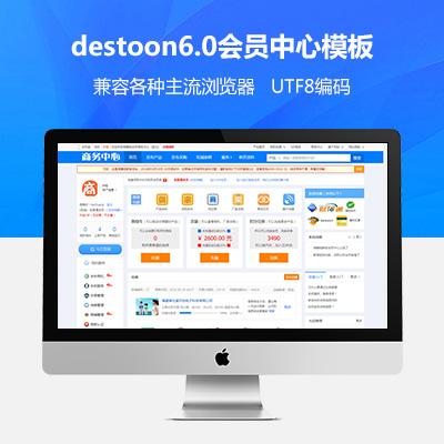 destoon6.0会员中心模板 B2B系统商务中心新版模板源码