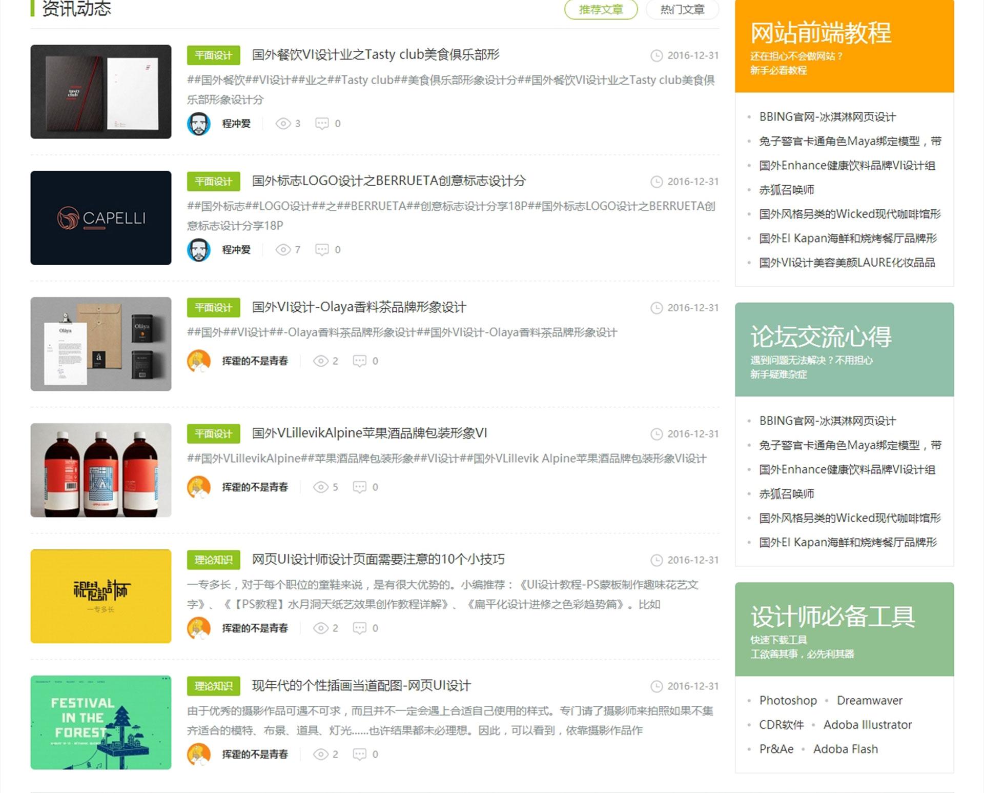 原价268元迪恩UI设计素材源码资源下载模板DZ3.2 GBK编码