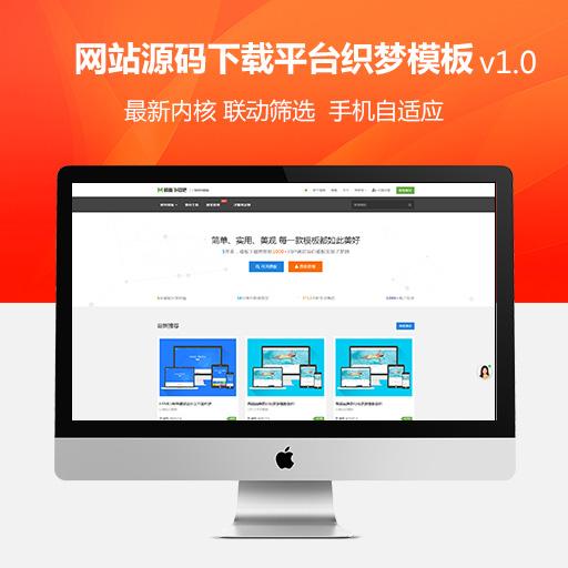 高端html5自适应网站源码下载平台织梦模板
