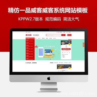 KPPW仿一品威客威客系统网站模板+开源无加密