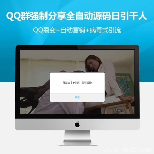 QQ群强制分享+引流源码+,分裂+日引流上千