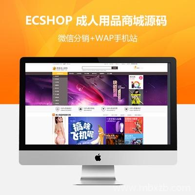 成人用品商城源码 带微信分销+支付+移动端 ecshop内核 成人用品网站源码