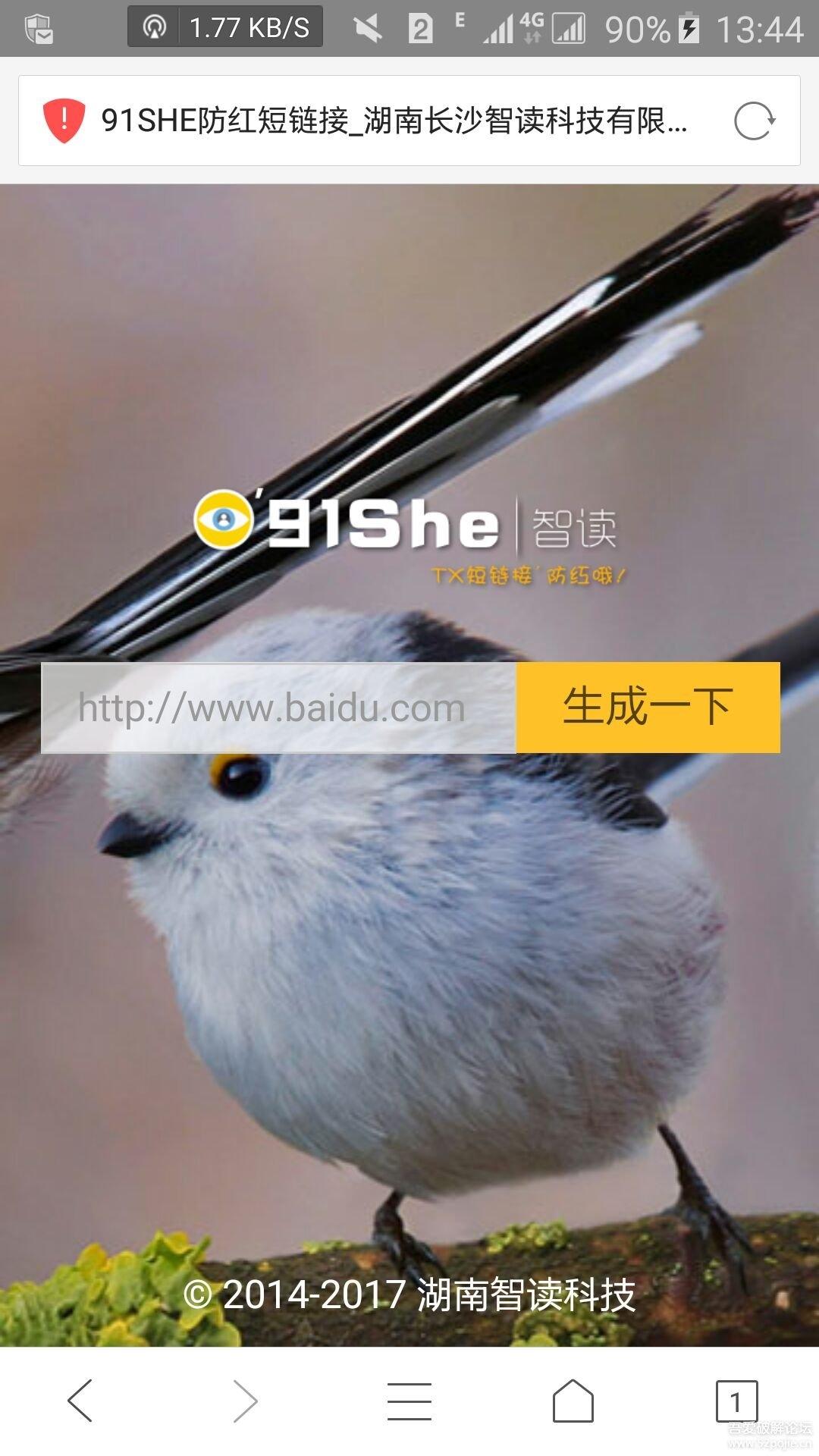 QQ防红跳转短网址生成网站源码+附后台举报功能