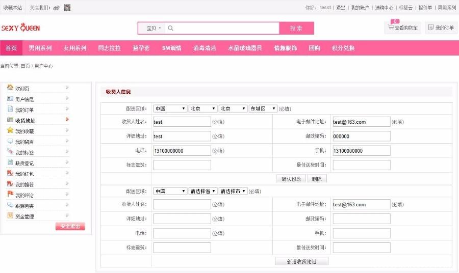 Ecshop内核粉色性感皇后情趣商城+成人用品商城整站源码+手机端