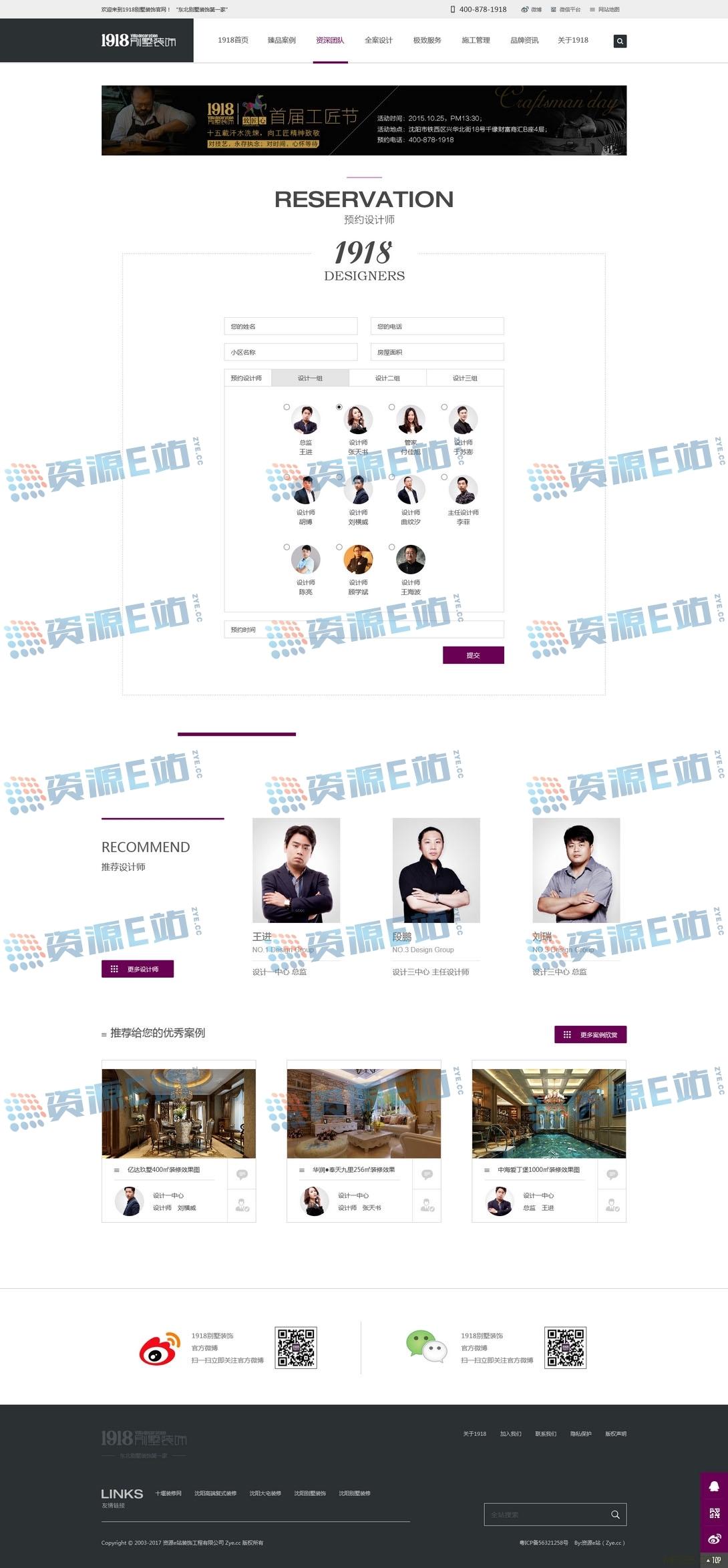 全网首发-精品装修装饰公司整站源码+WAP漂亮手机端 - 第2张 | 资源e站(Zye.cc)