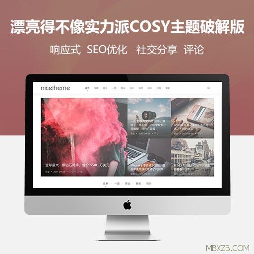 WordPress主题漂亮得不像实力派的Cosy主题破解版