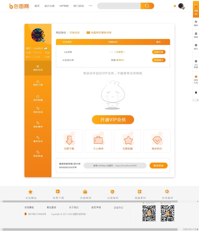 2018最新织梦cms内核精仿仿包图网带整站数据