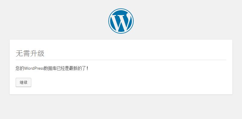 WordPress程序自动与手动升级新版本的操作过程