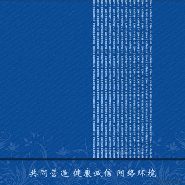 景安+阿里云备案幕布背景图素材