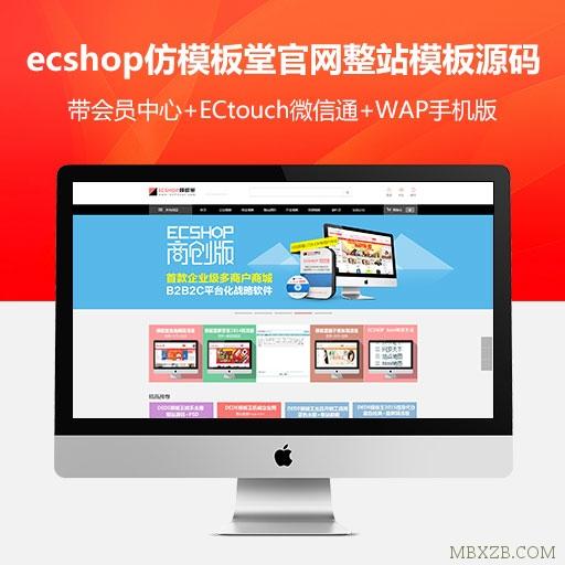 ecshop仿模板堂官网整站模板源码 站长资源下载站+手机触屏微信版