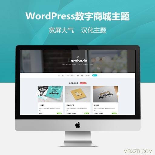 Lambadav1.0汉化主题 WordPress数字商城主题