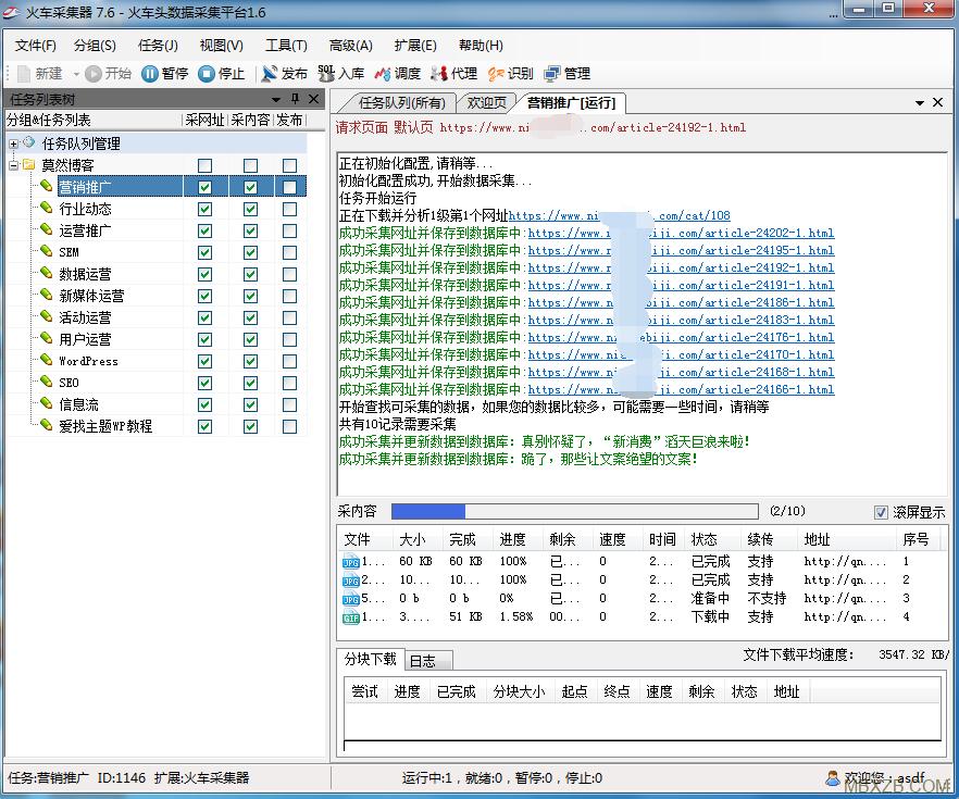 wordpress自动采集插件wp-autopost-pro 3.7.7最新版本无何限制版