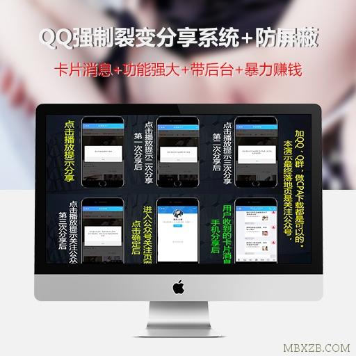 最新QQ强制裂变分享系统 自动分享卡片消息+功能强大 暴力赚钱
