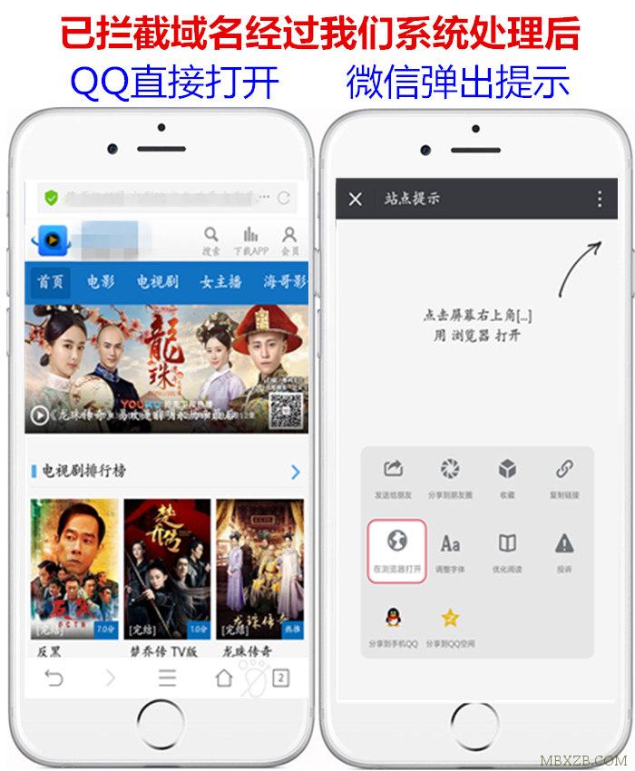 QQ微信防封网站源码,360去拦截打开任意链接防拦截防红名源码【有演示站 带后台】