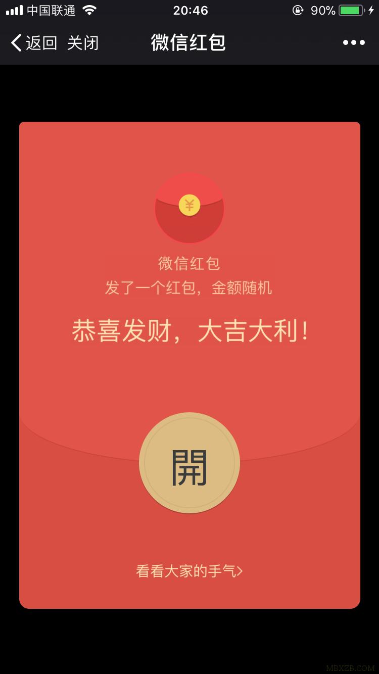 最新1月拆红包源码强制分享朋友圈分享群防封裂变红包游戏