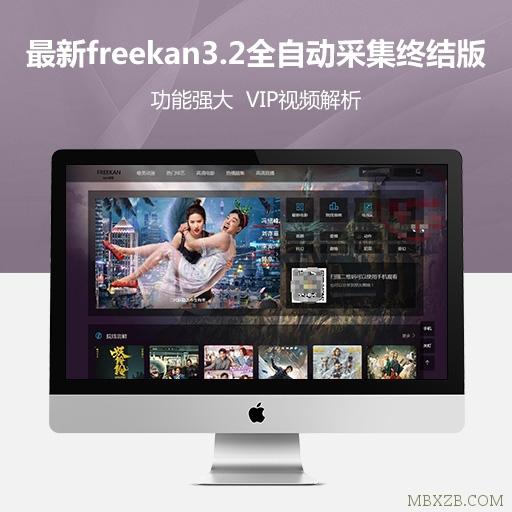 最新freekan3.2商业版全自动采集终结版视频网站源码 VIP视频资源解析