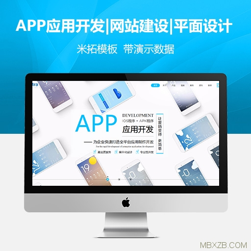 APP应用开发 网站建设 平面设计-APP应用开发 网站建设 平面设计