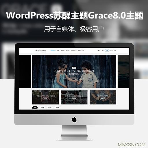 wordpress苏醒主题Grace8.0最新破解版去除授权,不限域名(完全解密版)