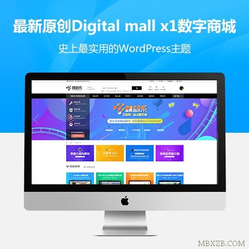 2018年最新原创Digital mall数字商城wordpress主题[更新至x1.5]
