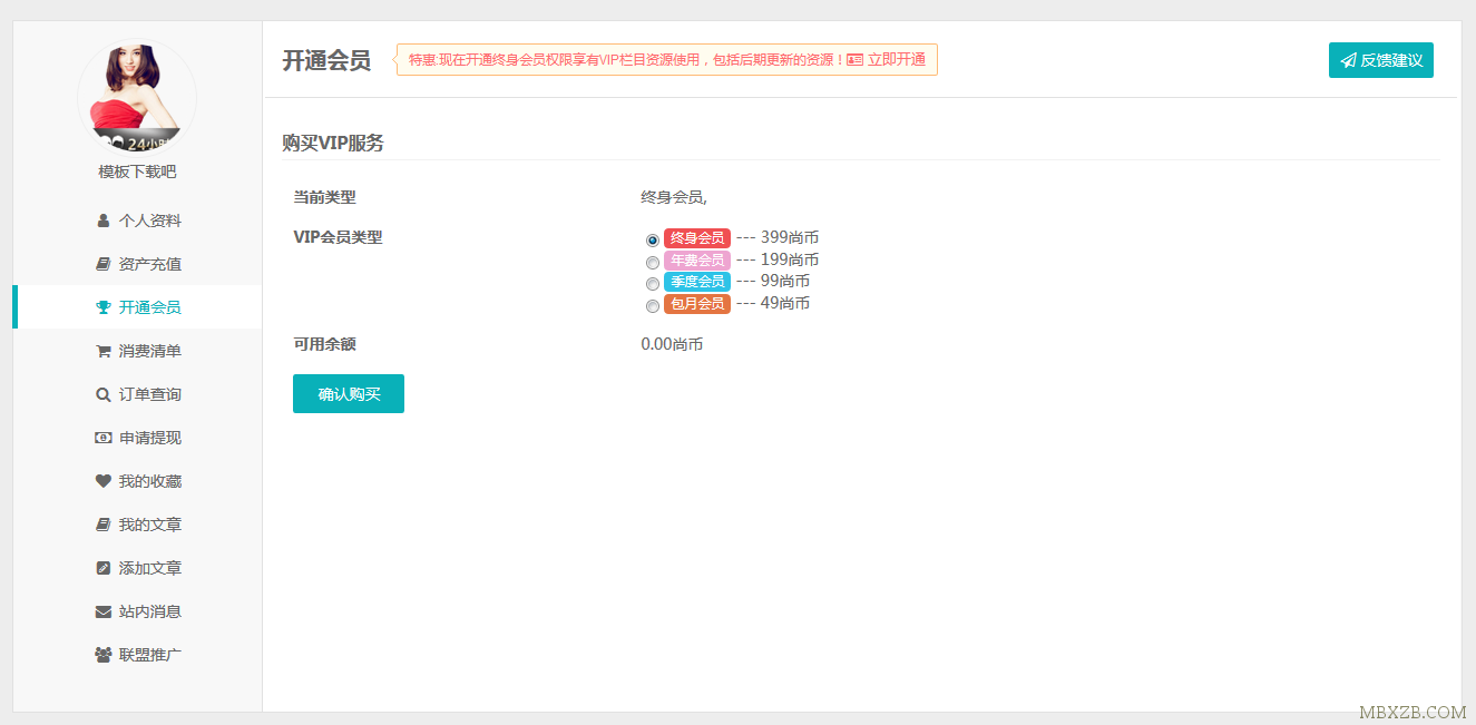 (为WPDX主题而生)WP User Frontend Pro前端用户中心汉化版[V3.0]