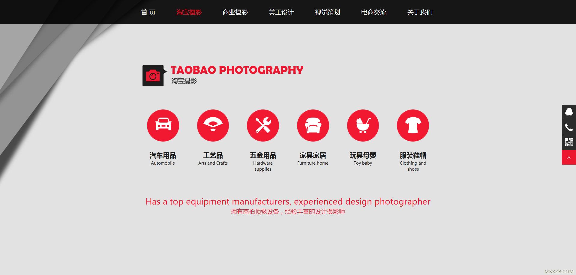 响应式淘宝美工摄影店铺装修类织梦模板 艺术摄影类网站源码