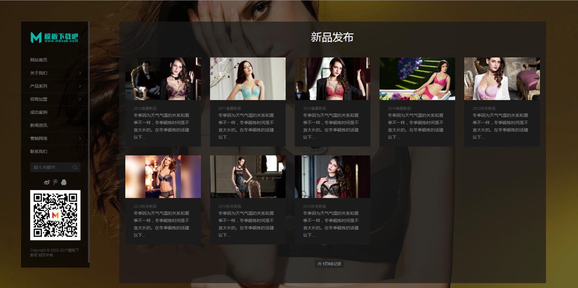 HTML5响应式内衣服饰服装类织梦模板+美化版layui框架后台