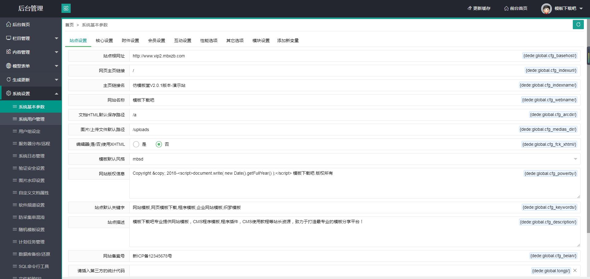 【V2.0.1】织梦仿模板堂整站资源下载源码+采集+QQ一键登录+手机wap版