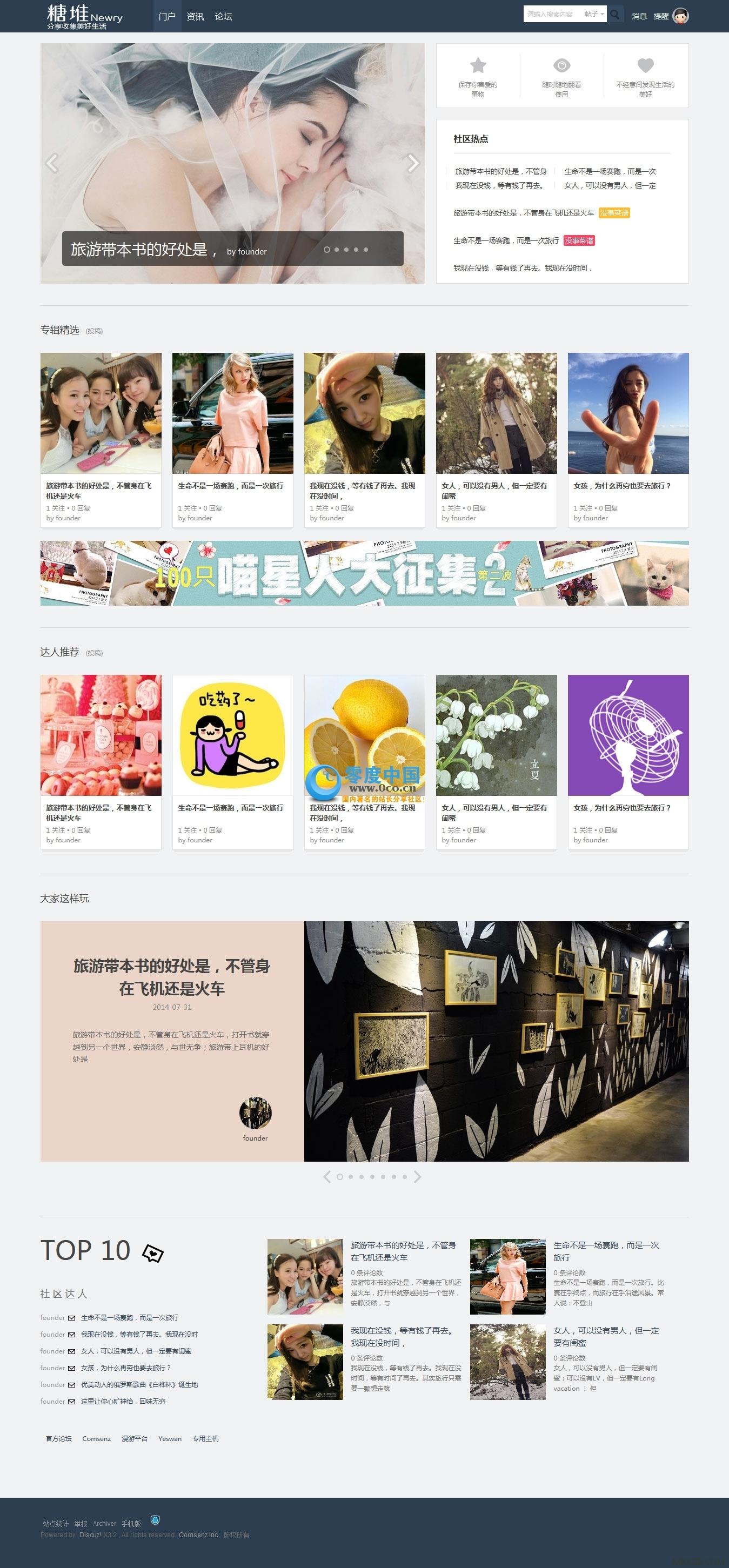 [Discuz模板]糖堆宽屏分享社区网站模板 分享类网站源码GBK编码