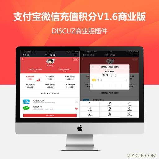 [discuz插件]支付宝微信充值DZ论坛积分V1.6商业版 支持PC/手机