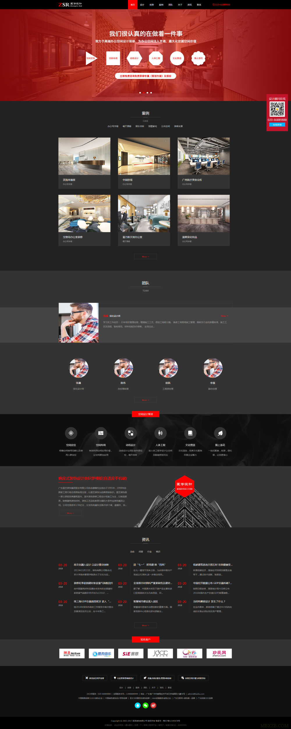 织梦CMS黑色炫酷响应式装饰/室内设计公司整站源码(包安装)