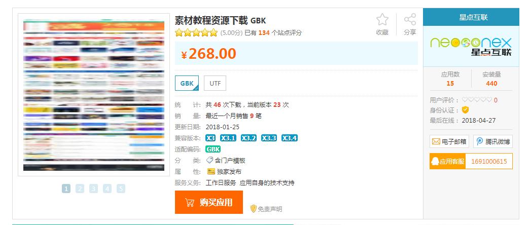 discuz模板 宽屏设计素材教程资源下载GBK版本