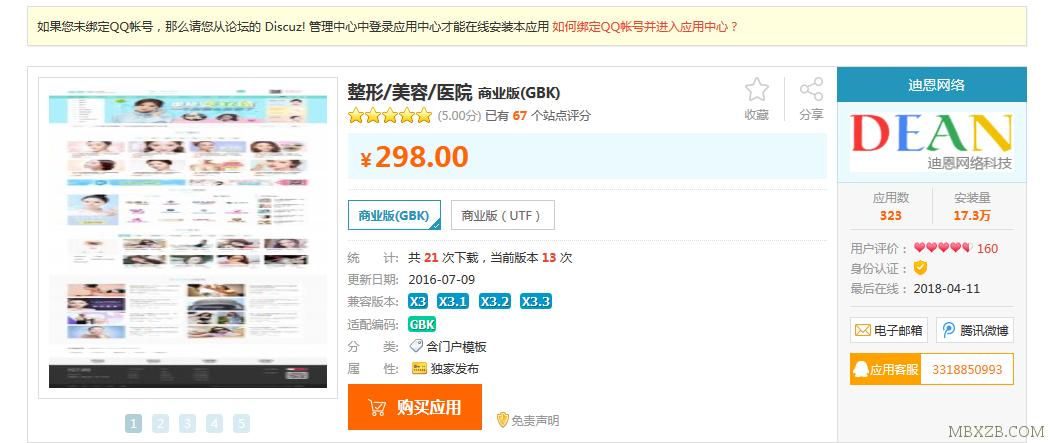 [Discuz模版]  价值318元整形美容医院风格 GBK+UTF8 商业模板