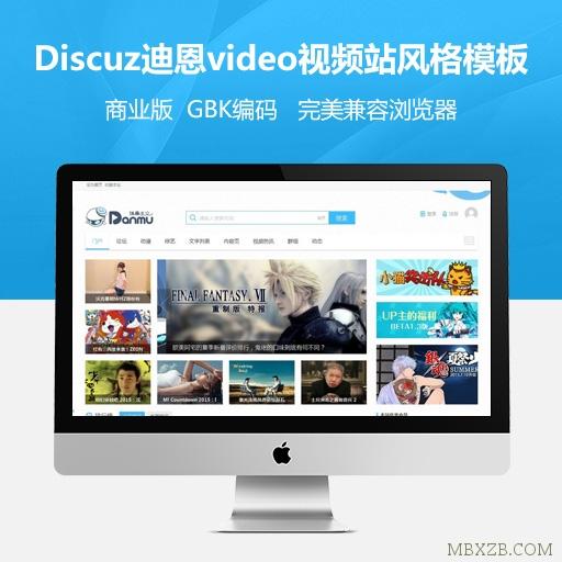 [discuz模板]价值¥268元迪恩video视频站风格