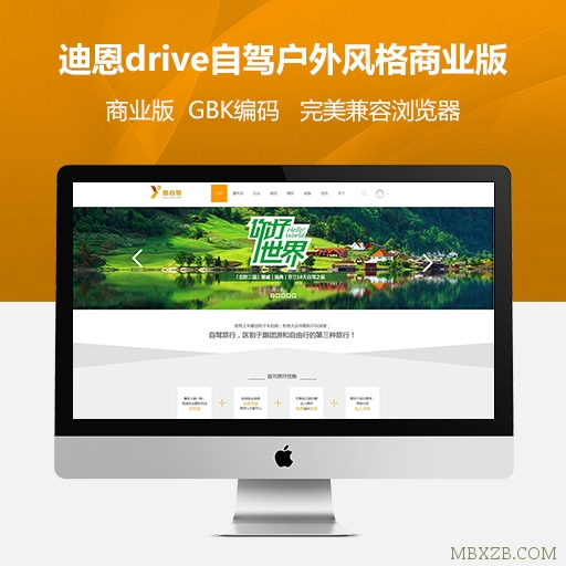 [Discuz模版] 迪恩drive自驾俱乐部 自驾户外风格商业版(GBK)