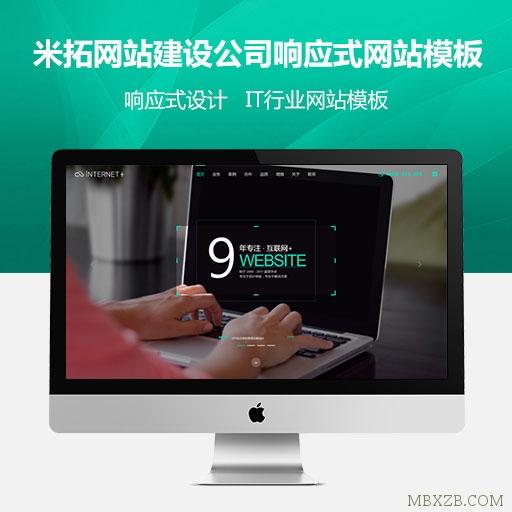互联网建站IT行业响应式网站模板