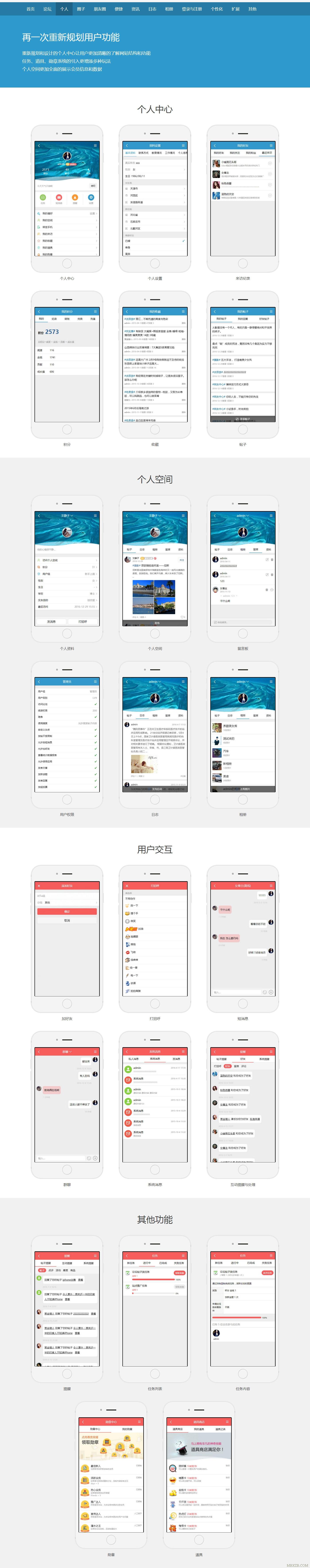 DISCUZ【价值12340元】APP!手机模板 Im Dream(immwa)全功能版3.12