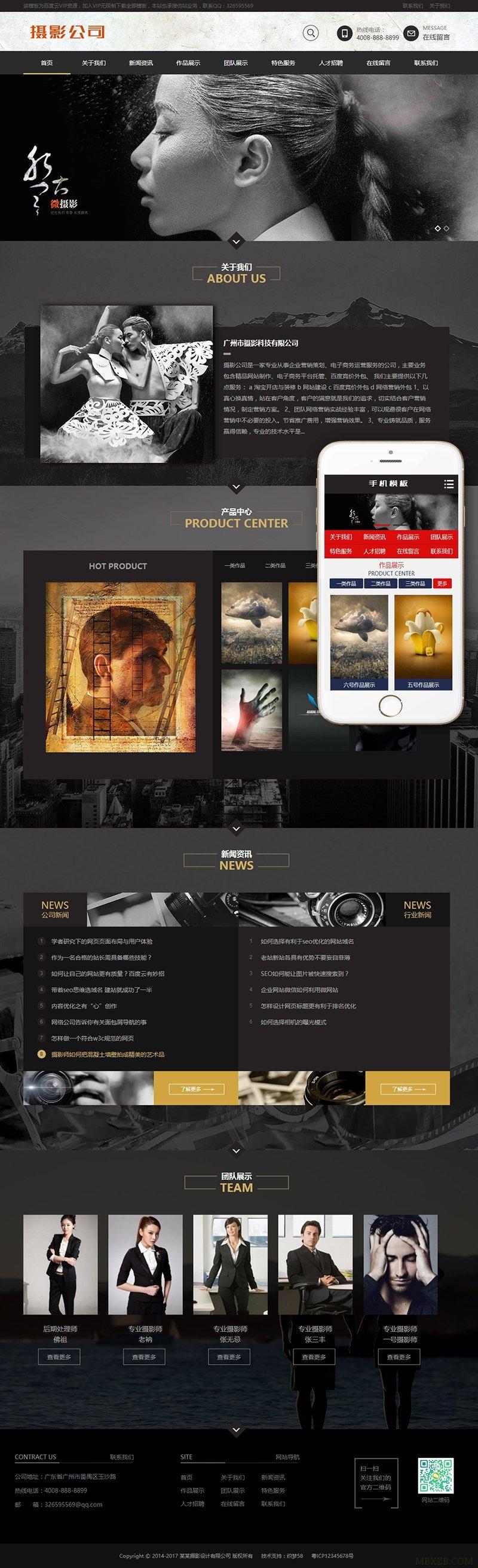 黑色高端摄影设计类网站源码 PS设计摄影网站织梦模板