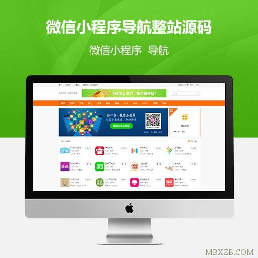 微信小程序导航整站源码+可投稿小程序商店商城小程序系统
