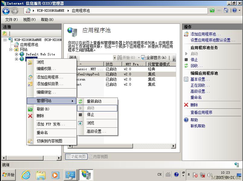 Windows 7下IIS安装配置教程(win8通用)