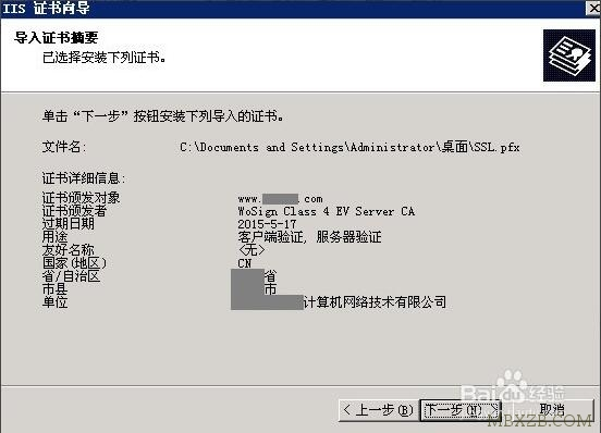windows2003系统SSL证书单站点部署https